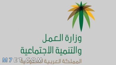 Photo of معرفة رسوم مكتب العمل برقم الإقامة ورقم السداد في خطوات بسيطة