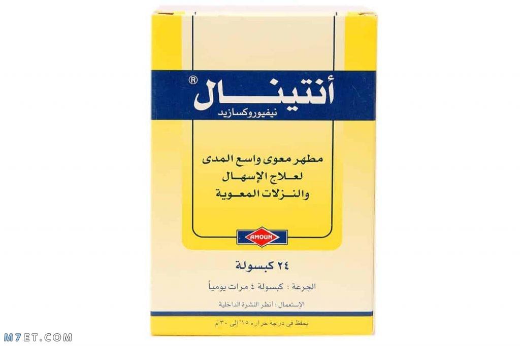 دواء انتينال