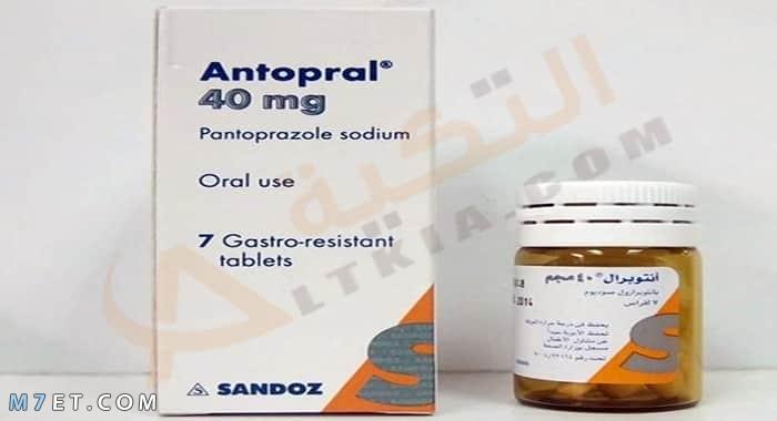 دواء انتوبرال antopral