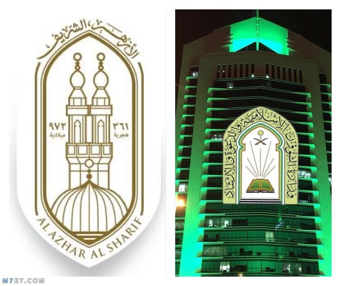 وظائف وزارة الشؤون الاسلامية