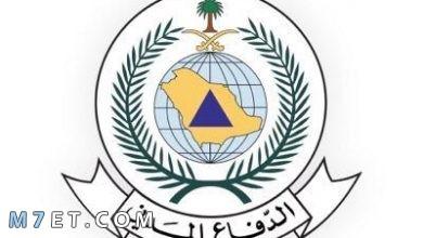 Photo of قائمة أفضل وظائف الدفاع المدني نساء المملكة العربية السعودية 1442
