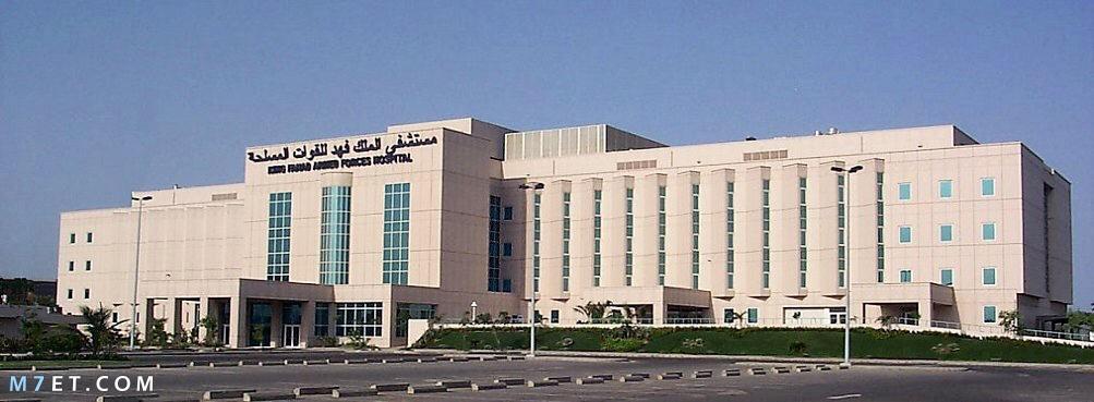 مجمع الملك فهد الطبي طريقة الحجز إلكترونيا و 13 خدمة مميزة من قبل المجمع