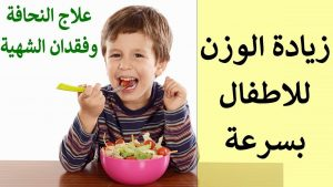 تسمين الاطفال | أفضل 3 مشروبات لتغذية الطفل | زيادة وزن الطفل من الصيدلية