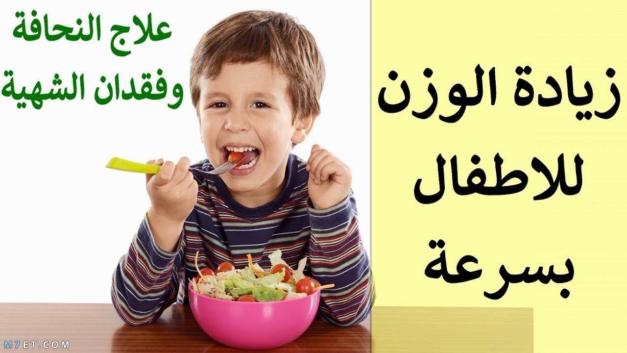 تسمين الاطفال أفضل 3 مشروبات لتغذية الطفل زيادة وزن الطفل من الصيدلية