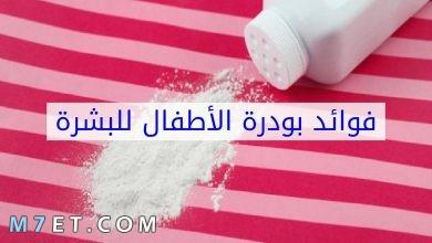 Photo of فوائد بودرة الاطفال لتبيض الجسم وتحت الابط بالخطوات