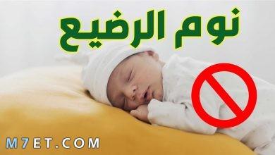 Photo of اسباب صعوبة النوم عند الرضع وأفضل 3 أعشاب لعلاج قلة النوم