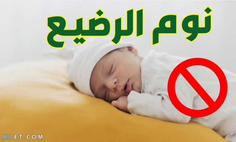 صعوبة النوم عند الرضع