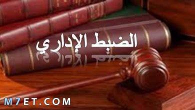 Photo of تقرير مفصل عن الضبط الاداري واهم 4 هيئات للضبط الاداري