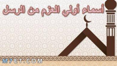 Photo of أسماء أولي العزم من الرسل بالترتيب ومعنى أولي العزم