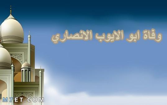 ابو الايوب الانصاري