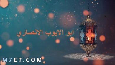 Photo of ابو الايوب الانصاري وقصة إكرامه للرسول عليه الصلاة والسلام