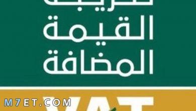 Photo of احتساب ضريبة القيمة المضافة في السعودية | 3 طرق  مختلفة