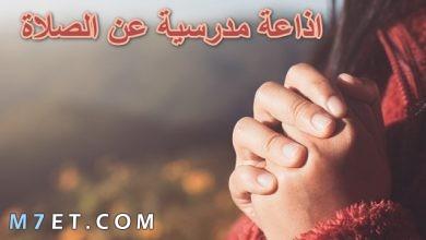 Photo of اذاعة مدرسية عن الصلاة