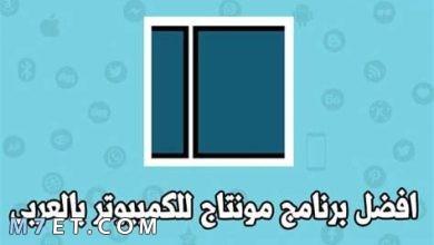 Photo of افضل برنامج مونتاج فيديو للكمبيوتر بالعربى مجانا