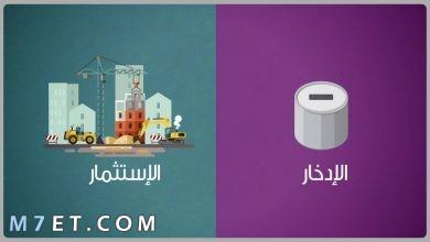 Photo of تعريف الاستثمار وأشهر 5 مجالات للأستثمار