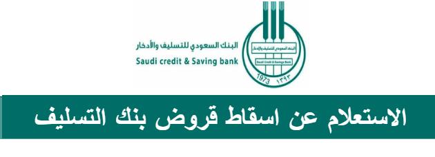 الاستعلام عن اسقاط قروض بنك التسليف