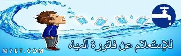 الاستعلام عن فواتير المياه