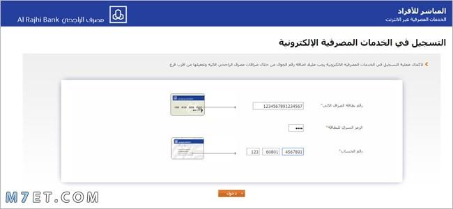 طريقة تفعيل المحفظة في الراجحي Al Rajhi Bank 1442