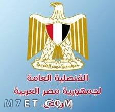 Photo of السفارة المصرية في الرياض