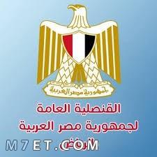 السفارة المصرية في الرياض