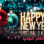 أروع رسائل التهنئة لرأس السنة العام الجديد 2021