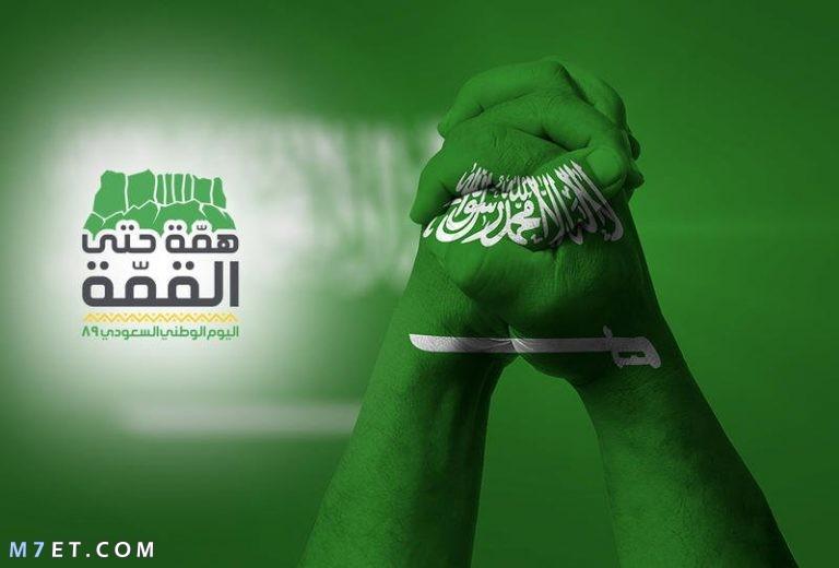 اجازة اليوم الوطني السعودي 1442