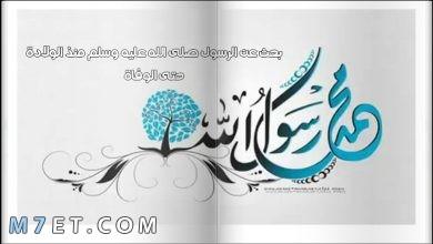 Photo of بحث عن الرسول صلى الله عليه وسلم منذ الولادة حتى الوفاة