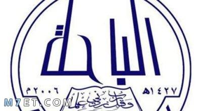 Photo of بلاك بورد جامعة الباحة | 4 خطوات فقط