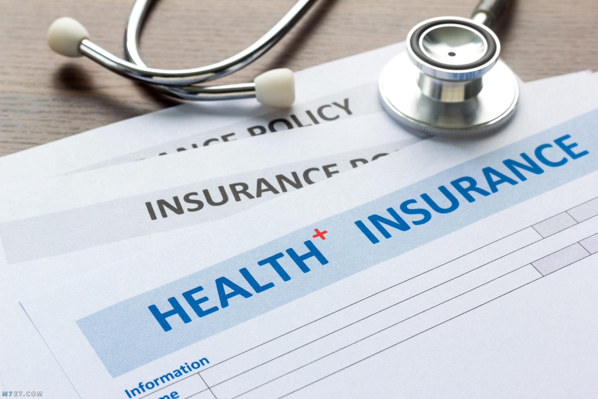 استعلام عن تأمين طبي