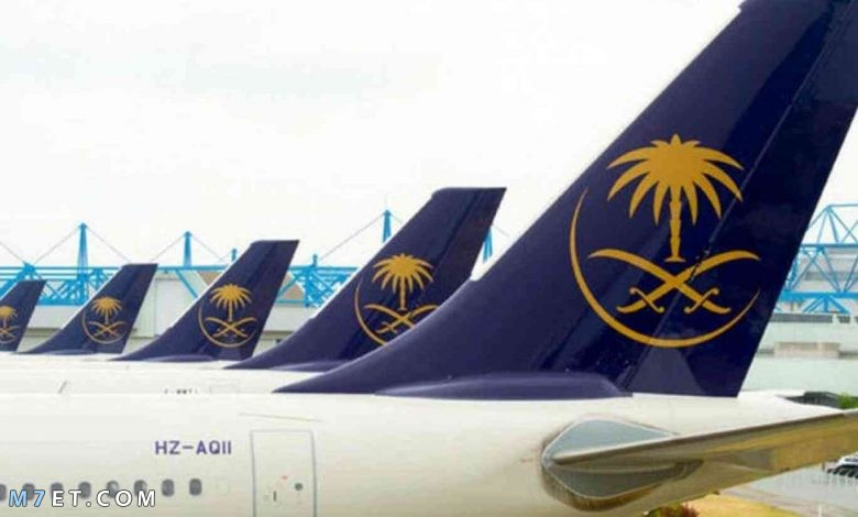 تعديل موعد حجز على الخطوط السعودية