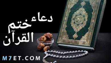 Photo of دعاء ختم القرآن مكتوب بالكامل