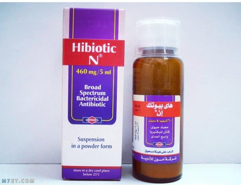 دواء هاى بيوتك Hibiotic