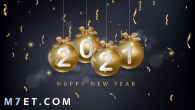 Photo of الاحتفال برأس السنة الميلادية 2021