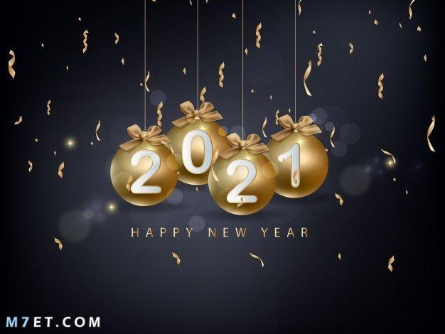 رأس السنة 2021
