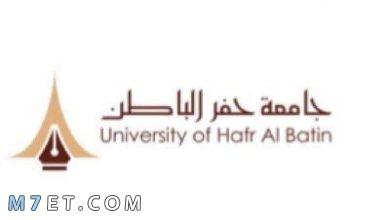 Photo of سجلات الطلاب حفر الباطن | 4 خطوات للتسجيل الكترونيا في الجامعة