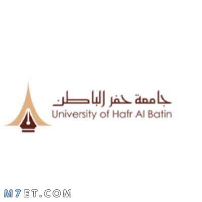سجلات الطلاب حفر الباطن 4 خطوات للتسجيل الكترونيا في الجامعة