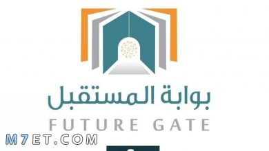 Photo of طريقة التسجيل في بوابة المستقبل | 7 خطوات الكترونياً