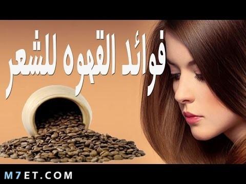 فوائد القهوة للشعر المتساقط