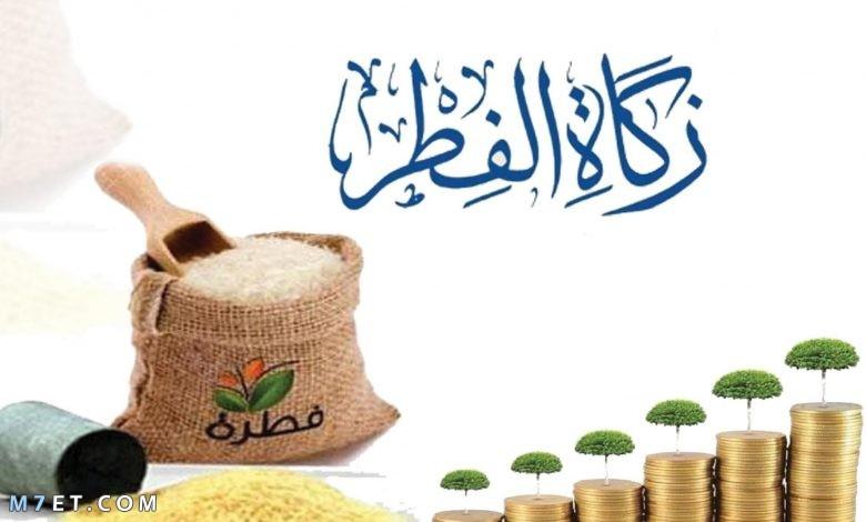 مقدار زكاة الفطر في السعودية