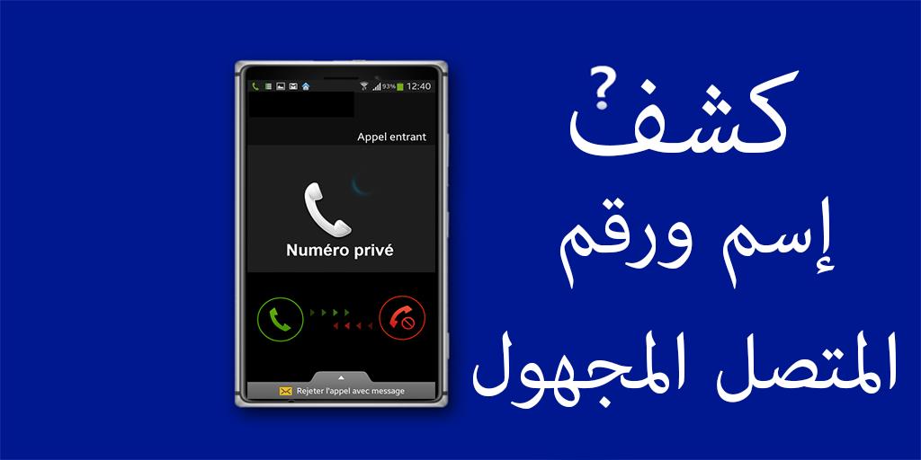 معرفة رقم المتصل بدون برنامج