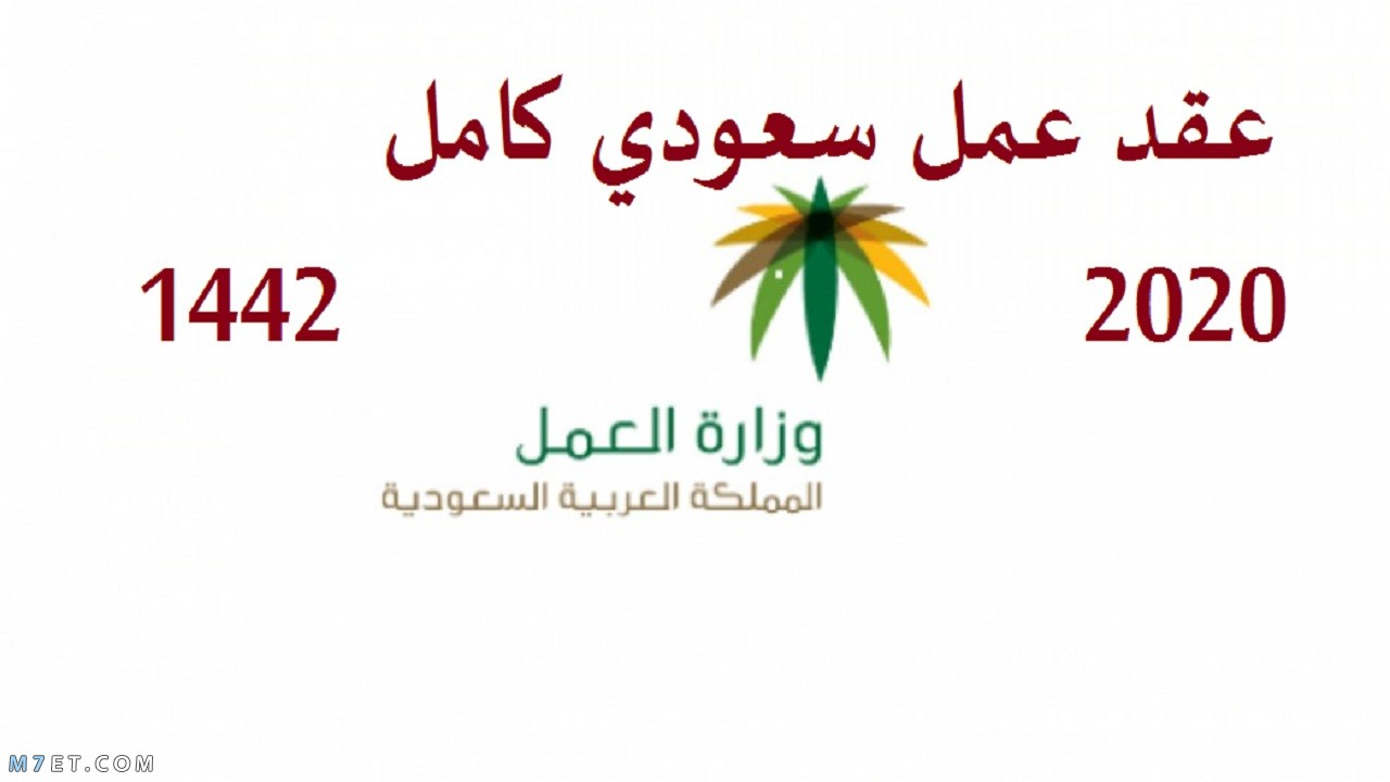 نموذج عقد عمل سعودي 2020