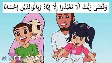 Photo of هل تعلم عن بر الوالدين إذاعة مدرسية