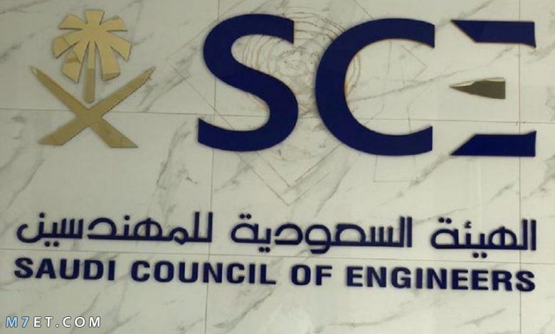الهيئة السعودية للمهندسين تسجيل الدخول