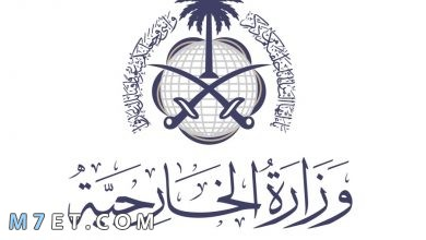 Photo of وزارة الخارجية السعودية تصديق