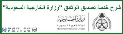 وزارة الخارجية السعودية تصديق
