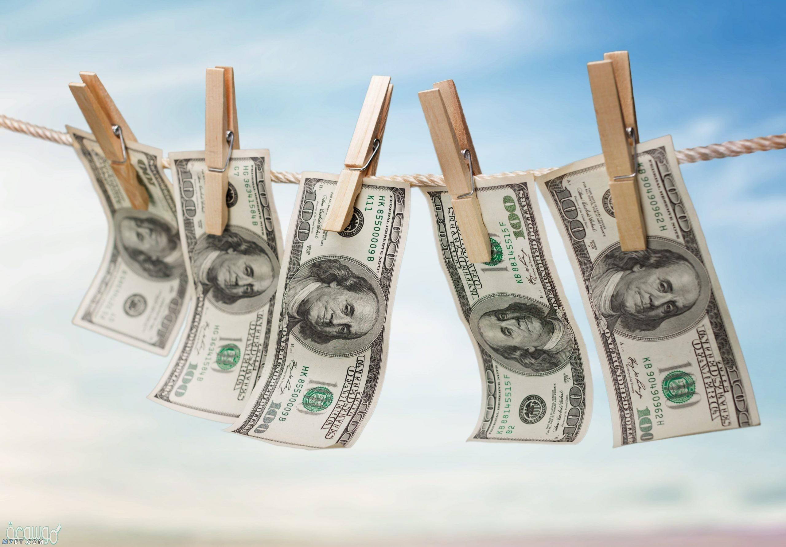 ما معنى غسيل الأموال وأشهر 6 أساليب لغسيل المال