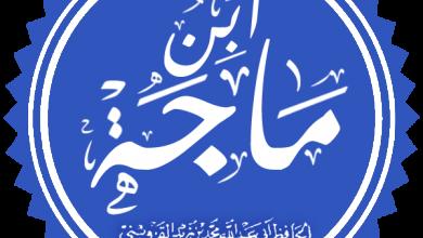 Photo of ابن ماجه ذلك البارع في علم الحديث هل تعرف حكايته؟!