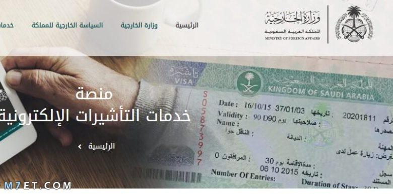 منصة خدمات التأشيرات الإلكترونية (إنجاز)