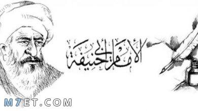 Photo of أبو حنيفة النعمان إمام وخطيب لم يأتي مثله