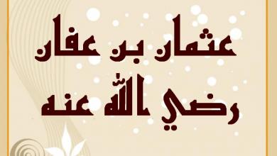 Photo of أبناء عثمان بن عفان هل ستصدق عددهم وما قاموا به في حياتهم؟!